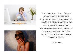 «Безутешное горе и бурная радость действуют на человека почти одинаково. И когда