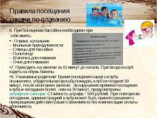 Правила посещения секции по плаванию6. При посещении бассейна необходимо при себ