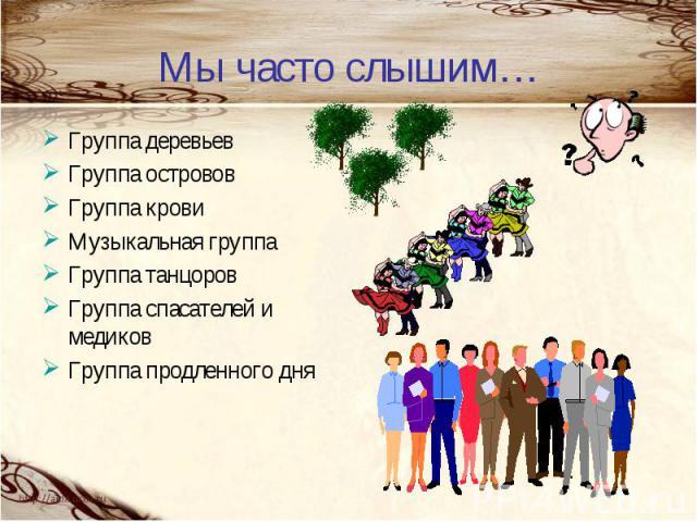 Мы часто слыши м… Группа деревьевГруппа островов Группа кровиМузыкальная группа Группа танцоровГруппа спасателей и медиков Группа продленного дня