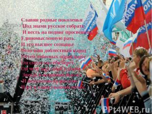 Славян родные поколенья Под знамя русское собрать И весть на подвиг просвещенья