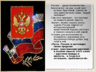 Россия - душа человечества. Воплотился ли уже в ней свет истины Христовой; спаял