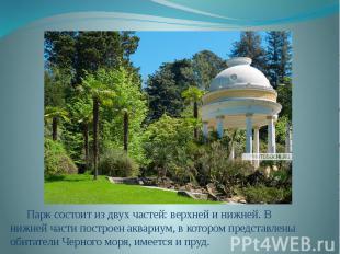 Парк состоит из двух частей: верхней и нижней. В нижней части построен аквариум,