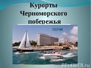 Курорты Черноморского побережья
