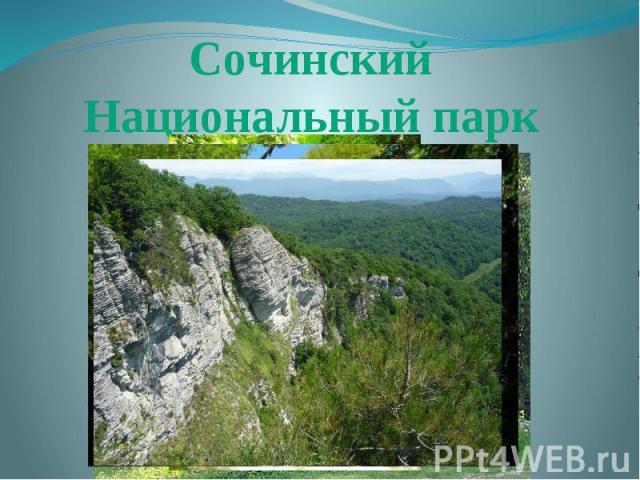 СочинскийНациональный парк