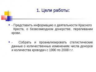 1. Цели работы:- Представить информацию о деятельности Красного Креста, о безвоз
