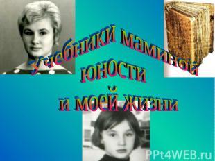 Учебники маминой юности и моей жизни