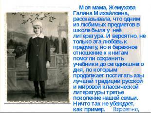 Моя мама, Жемухова Галина Михайловна, рассказывала, что одним из любимых предмет