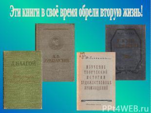 Эти книги в своё время обрели вторую жизнь!