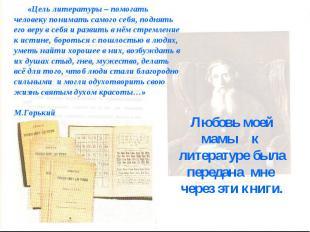 «Цель литературы – помогать человеку понимать самого себя, поднять его веру в се