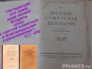 """""""Литература - это храм, куда можно входить лишь с чистой совестьюи благородными"""