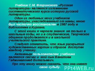 Учебник С.М. Флоринского «Русская литература» является изложением систематическо