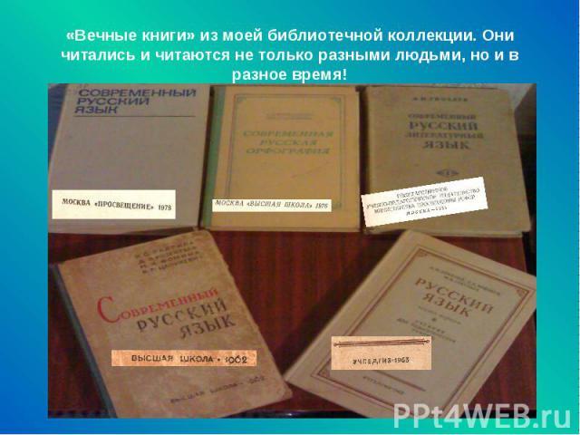 «Вечные книги» из моей библиотечной коллекции. Они читались и читаются не только разными людьми, но и в разное время!