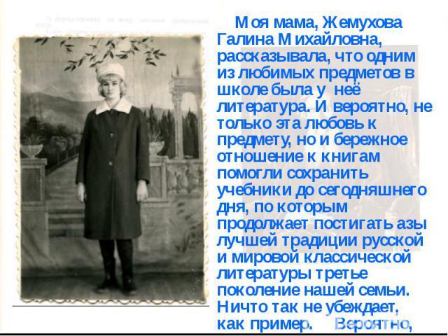 Моя мама, Жемухова Галина Михайловна, рассказывала, что одним из любимых предметов в школе была у неё литература. И вероятно, не только эта любовь к предмету, но и бережное отношение к книгам помогли сохранить учебники до сегодняшнего дня, по которы…