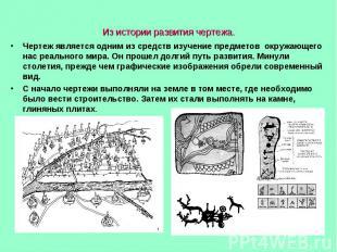 Из истории развития чертежа.Чертеж является одним из средств изучение предметов