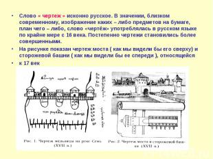 Слово « чертеж » исконно русское. В значении, близком современному, изображение