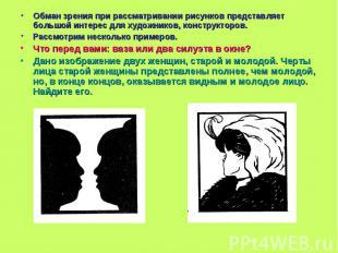 Обман зрения при рассматривании рисунков представляет большой интерес для художн