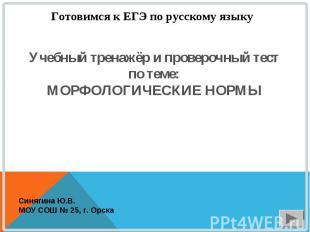 Готовимся к ЕГЭ по русскому языку Учебный тренажёр и проверочный тест по теме: М