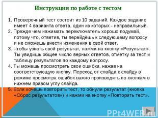 Инструкция по работе с тестомПроверочный тест состоит из 10 заданий. Каждое зада
