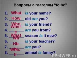 "Вопросы с глаголом ""to be""_______ is your name?_______ old are you?_______ is yo"