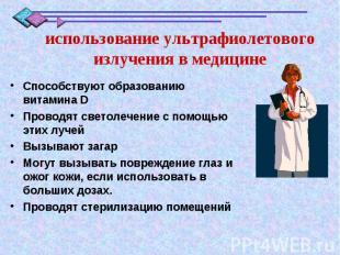использование ультрафиолетового излучения в медицинеСпособствуют образованию вит