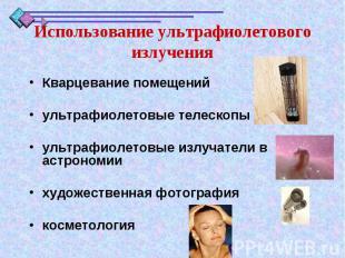 Использование ультрафиолетового излученияКварцевание помещенийультрафиолетовые т