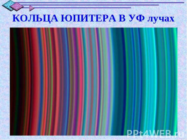 КОЛЬЦА ЮПИТЕРА В УФ лучах