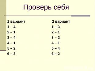 Проверь себя1 вариант 2 вариант1 – 4 1 – 3 2 – 1 2 – 1 3 – 4 3 – 2 4 – 1 4 – 1 5