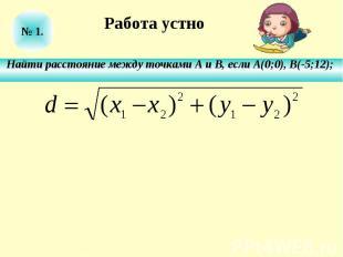 Работа устноНайти расстояние между точками А и В, если А(0;0), В(-5;12);