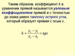 Таким образом, коэффициент k в уравнении прямой называется угловым коэффициентом