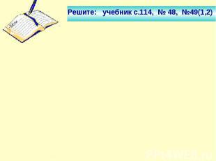 Решите: учебник с.114, № 48, №49(1,2)