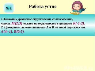 Работа устно1.Записать уравнение окружности, если известно, что т. М(2;3) лежит