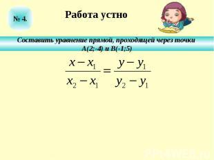 Работа устноСоставить уравнение прямой, проходящей через точки А(2;-4) и В(-1;5)