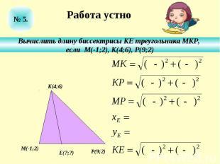 Работа устноВычислить длину биссектрисы КЕ треугольника МКР, если М(-1;2), К(4;6
