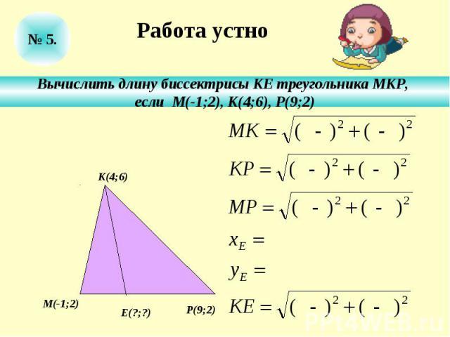 Работа устноВычислить длину биссектрисы КЕ треугольника МКР, если М(-1;2), К(4;6), Р(9;2)