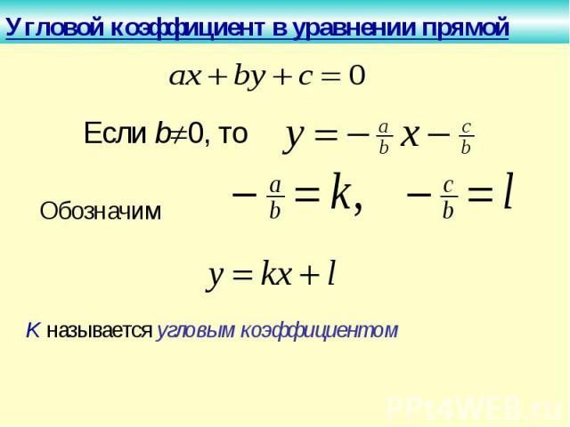 Угловой коэффициент в уравнении прямойK называется угловым коэффициентом