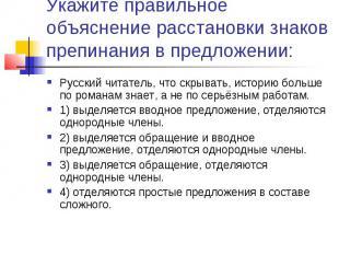 Укажите правильное объяснение расстановки знаков препинания в предложении:Русски