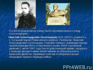 4-я Железнодорожная улица была переименована в улицу Н.Белозерцева. Николай Алек