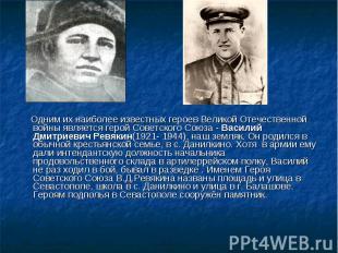 Одним их наиболее известных героев Великой Отечественной войны является герой Со