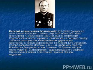 Василий Афанасьевич Зюлковский(1913-1966гг.)родился в селе Топале Котовского рай