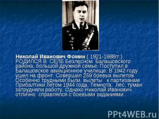 Николай Иванович Фомин ( 1921-1988гг.) РОДИЛСЯ В СЕЛЕ Безлесном Балашовского рай