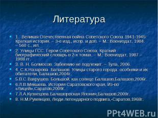 Литература1. Великая Отечественная война Советского Союза 1941-1945: Краткая ист