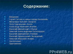 Содержание:Введение.Герои России и улицы города Балашова.Митрофан Кузьмич Захаро