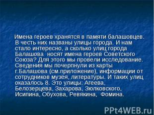 Имена героев хранятся в памяти балашовцев. В честь них названы улицы города. И н