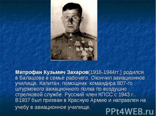 Митрофан Кузьмич Захаров(1916-1944гг.) родился в Балашове в семье рабочего. Окон