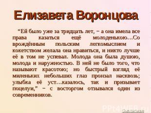 """Елизавета Воронцова """"Ей было уже за тридцать лет, − а она имела все права казать"""