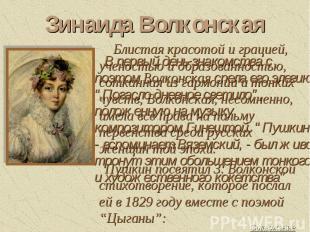 Зинаида Волконская В первый день знакомства с поэтом Волконская спела его элег
