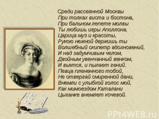 Cреди рассеянной Москвы При толках виста и бостона,При бальном ле