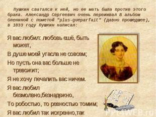 Пушкин сватался к ней, но ее мать была против этого брака. Александр Сергеевич о