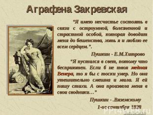 """Аграфена Закревская """"Я имею несчастье состоять в связи с остроумной, болезненной"""