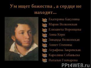 Ум ищет божества , а сердце не находит... Екатерина БакунинаМария ВолконскаяЕлиз